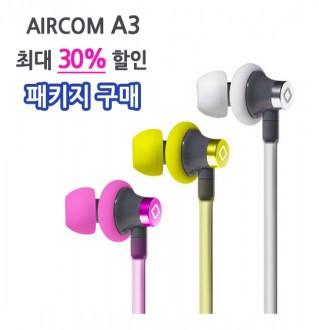 AIRCOMエアコムA3パッケージ・電磁波遮断イヤホン