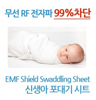 EMF Shield Swaddling Sheet電磁波遮断おくるみシート
