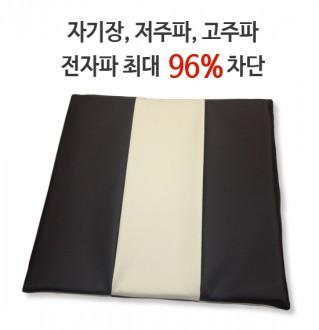 電磁波遮断クッション(Bloc Cushion)ブロッククッション