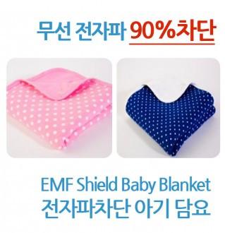 EMF Shield Baby Blanket・電磁波遮断ベビー毛布