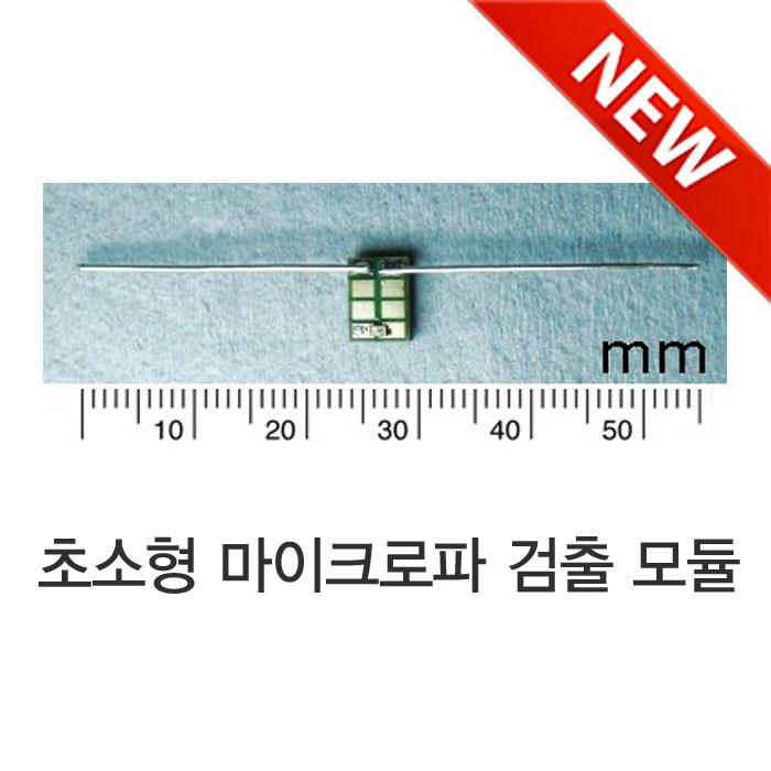 超小型マイクロ波検出モジュール