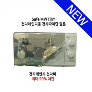 Safe MW Film電子レンジ用、電磁波遮断フィルム